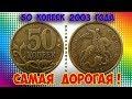Стоимость редких монет. Как распознать дорогие монеты России достоинством 50 копеек 2003 года