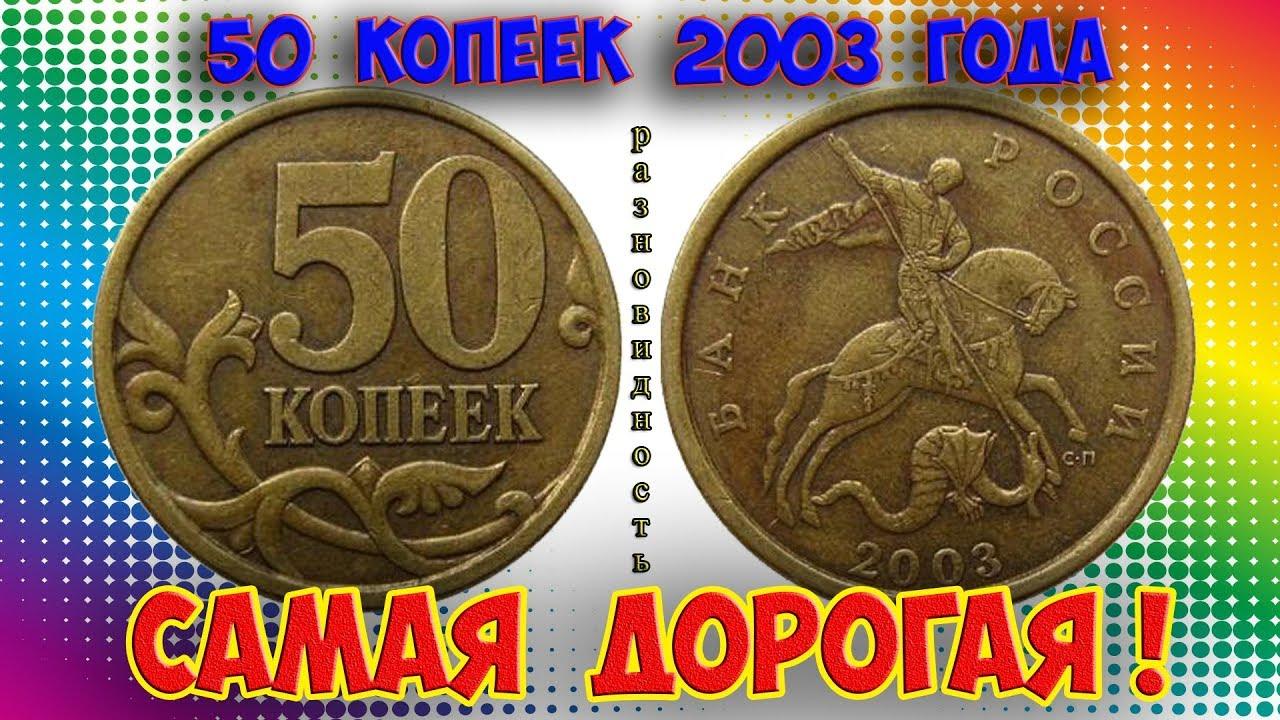 Видео редкие монеты россии копаем монеты 2017