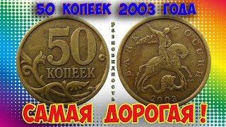 Стоимость редких монет. Как распознать дорогие монеты России достоинством 50 копеек 2003 года cмотреть видео онлайн бесплатно в высоком качестве - HDVIDEO