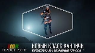 Black Desert - Куноичи, очередные стримснайперы, PVP 3 vs1 :)