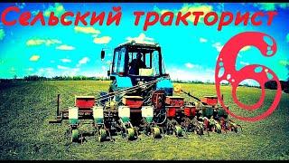 СЕЛЬСКИЙ ТРАКТОРИСТ 6 ЧАСТЬ. Трактор Беларус в делах. RURAL TRACTOR. Tractor Belarus in business