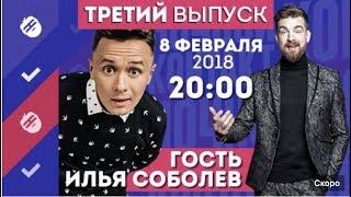 """Интернет-шоу """"Ночной контакт"""". 3 выпуск. В гостях Илья Соболев"""