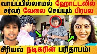 ஹோட்டலில் சர்வர் வேலை சீரியல் நடிகரின் பரிதாபம்! Irfan | saravanan meenatchi | kana Kaanum Kaalangal