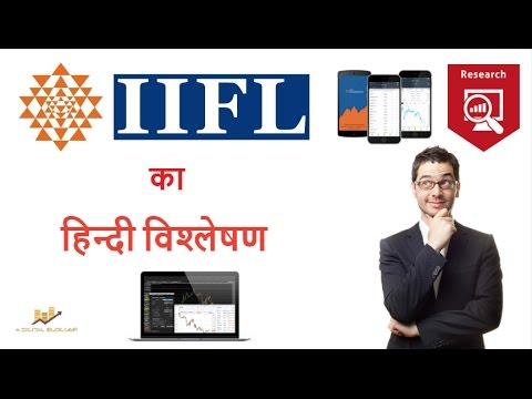 इंडिया इन्फोलाइन का विस्तार में विश्लेषण, India Infoline (IIFL) Detailed Review In Hindi