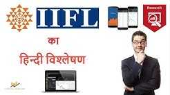 , India Infoline (IIFL) Detailed Review in Hindi