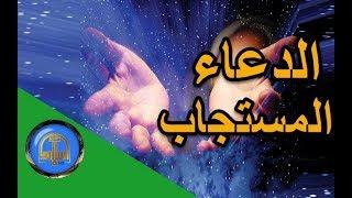 هل تعلم   قصة الذين استجاب الله دعائهم - قصص روعة    رمضان 2018   اسلاميات hd