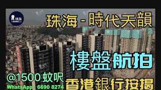 時代天韻|@1500蚊呎|珠海河畔豪華住宅區|香港銀行按揭