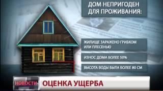 Оценка ущерба(70 домов в Хабаровском крае признаны непригодными для дальнейшего проживания после паводка. Таковы промежу..., 2013-09-27T10:50:05.000Z)