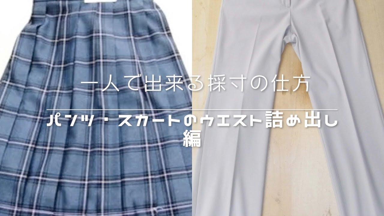 「一人で出来る採寸の仕方」シリーズ動画、「パンツ、スカートのウエスト詰め出し編」公開いたしました!