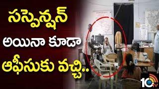 Suspended MRO Satyanarayana Hulchal In MRO Office   Alur   Kurnool   10TV