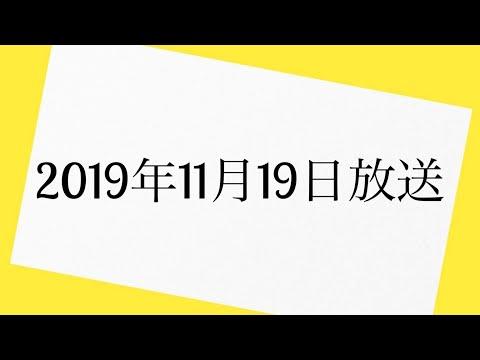 爆笑問題カーボーイ 2019年11月19日 放送分