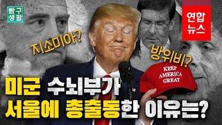 미군 수뇌부 서울에 총출동…지소미아·방위비 파상공세 /…