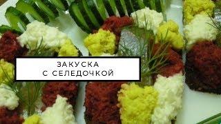"""Закуска с селедочкой """"Праздничная"""""""