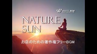ヨガにも合う暖かな太陽に包まれる音楽【商用利用可・空間演出BGM】 Nature Sun -Relax for deep sleep.- (4111) WHITE BGM