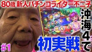 【80歳でパチンコライターを目指します1回目】スーパー海物語in沖縄4を実践 thumbnail