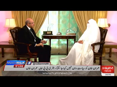 Pakistan's first lady Bushra Bibi's exclusive interview with Nadeem Malik