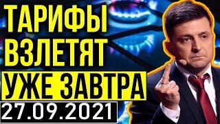 РЕКОРДНОЕ ПОВЫШЕНИЕ ТАРИФОВ! СКОРЕЕ К ПРОСМОТРУ! 27.09.2021 ЭКСТРЕННЫЕ НОВОСТИ