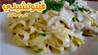 فيتوتشيني ألفريدو بالدجاج والفطر | Fettuccine Alfredo Recipe