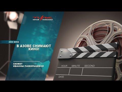 В Азове снимают кино