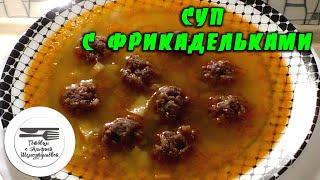 Суп с фрикадельками и рисом. Суп с рисом. Суп за 20 минут. Рецепт супа с фрикадельками