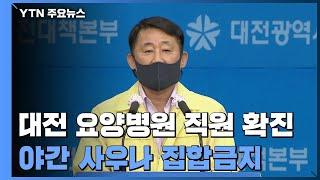 대전 요양병원 직원 확…