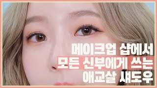[BTS3] 하나만 발라도 예쁜 아이섀도우 6개! 애교…