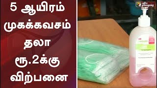 5 ஆயிரம் முகக்கவசங்கள் தலா ரூ.2க்கு விற்பனை | Coronavirus | India