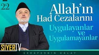 Allah'ın Had Cezalarını Uygulayanlar ve Uygulamayanlar | Şerafeddin Kalay (22. Ders)