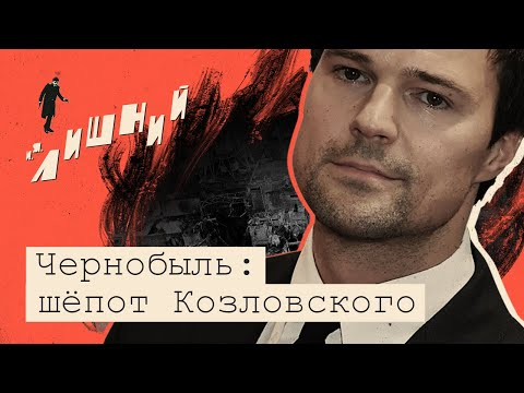 Чернобыль: Шёпот Козловского | И.Я. Лишний