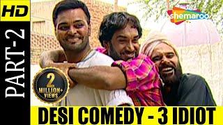 Desi Comedy Part 2 | 3 Idiot | Gurchet Chitarkar | Punjabi Comedy | Funny Video 2018 @ShemaooPunjabi