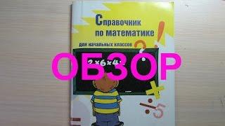 Обзор Справочник по математике для начальных классов