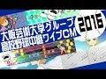 大阪芸術大学グループ 高校野球中継ワイプCM2016