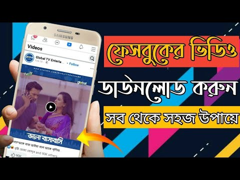 How to download facebook video bangla tutorial 2021