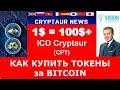 ICO CRYPTAUR / КАК КУПИТЬ ТОКЕНЫ за BITCOIN