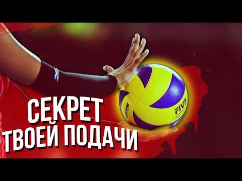 Как подать планер в волейболе