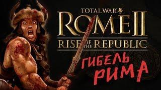Рассвет Республики Rome 2 Total War прохождение за Иолаев #1
