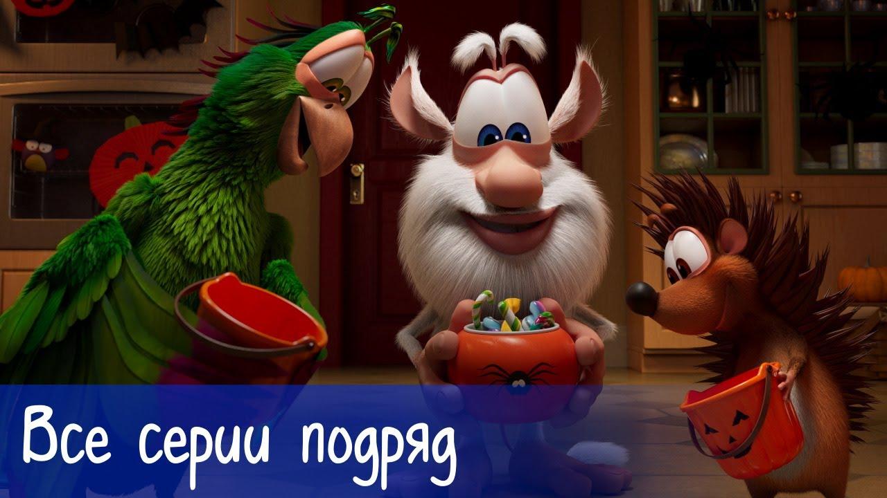 Приключения Бубы - Все серии подряд - Хэллоуин - Мультфильм для детей
