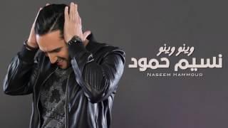 نسيم حمود - وينو وينو (حصرياً) مع الكلمات | 2017