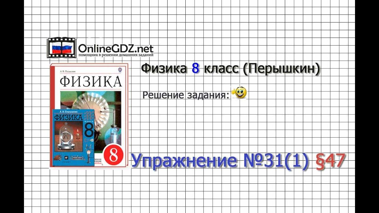 Перышкин Учебник Физики 8 Класс