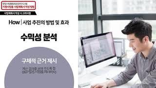 지원 사업용 사업계획서 작성 방법