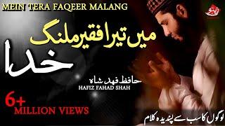 Main Tera Faqeer Malang Khuda | Beautiful Voice | Hafiz Fahad Shah | Zaitoon Tv