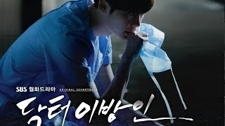 Kim Jang Woo (김장우) - The Meaning Of Tears [Doctor Stranger OST]