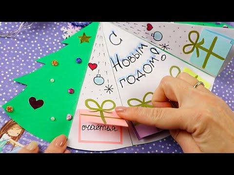 Ёлочка с подарками - 3Д Открытка на Новый Год из бумаги своими руками