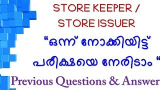 Store Keeper Store Issuer  Process Server Previous Questions And Answers