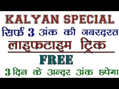 16/01/2019  - Kalyan Special Lifetime Trick - Free For Subscriber