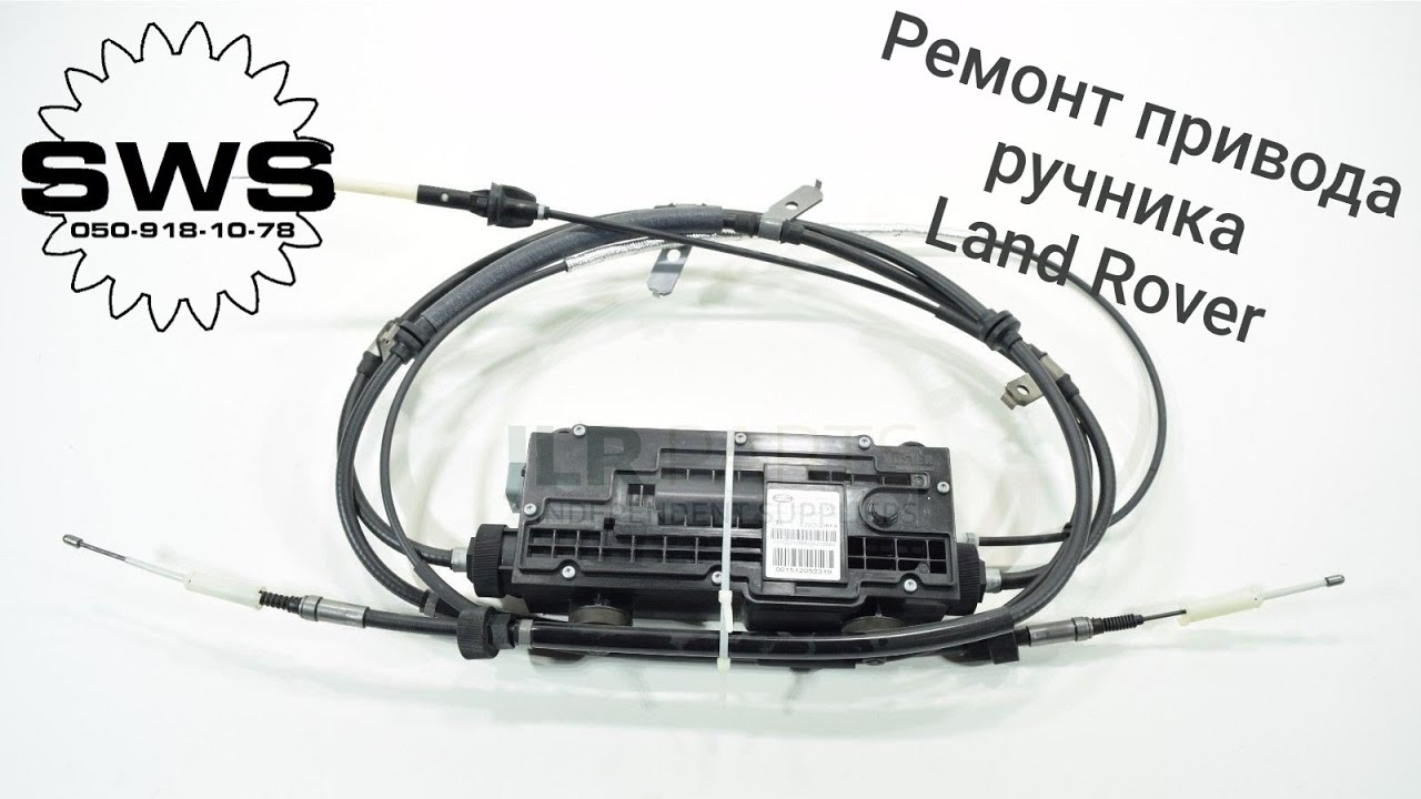 Ремонт привода ручника Land Rover (Изготовление косозубой шестерни)