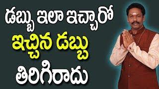 డబ్బు ఇలా ఇచ్చారో ఇచ్చిన డబ్బు తిరిగిరాదు | Money Problems Telugu | Tips For Money problems | Jkr