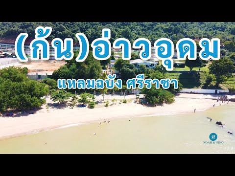 [เที่ยวศรีราชา ชลบุรี]Chonburi Attractions l Hidden Beach l Si Racha lพาลูกเล่นน้ำทะเลหาดก้นอ่าวอุดม
