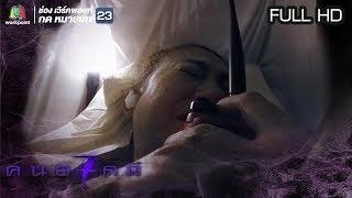 คนอวดผี ปี7  | รักกับงู | 9 พ.ค. 61 Full HD