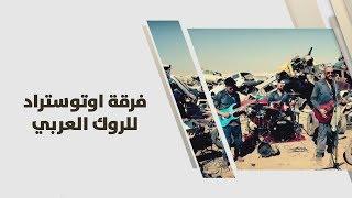 فرقة اوتوستراد للروك العربي